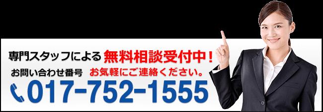 青森建設業許可代行センター電話番号